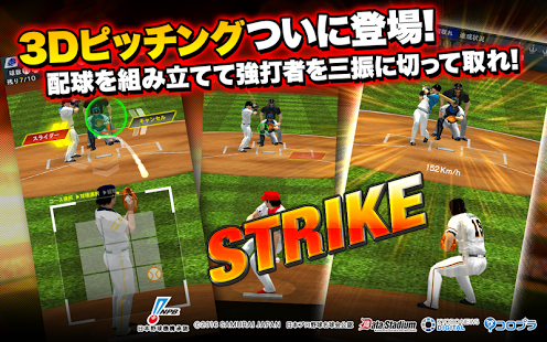 Professional-baseball-pride-APK-for-Android-Game-Download