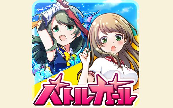 Battle Girl High School Mod Apk Fully Unlocked Download