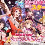 BanG Dream Girls band party! Jp Mod Apk Download