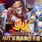 DawnBreak The Flaming Emperor Mod Apk Download